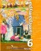 Литература 6 кл. Учебник в 2х частях